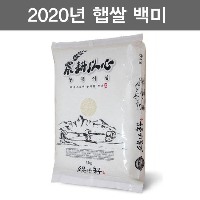 [SN] 2020년 햅쌀 백미 쌀 5kg