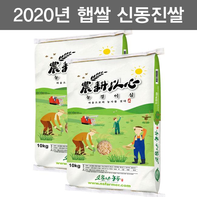 [SN] 2020년 햅쌀 신동진 쌀 20kg (10kg+10kg)